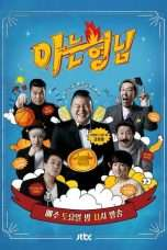 Nonton Streaming Download Drama Knowing Bros (2018) Subtitle Indonesia