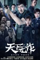 Nonton Streaming Download Drama The World is Not Fraudulent (2019) Subtitle Indonesia