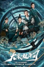 Nonton Streaming Download Drama The Plough Department of Song Dynasty (2019) Subtitle Indonesia
