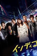 Nonton Streaming Download Drama Indigo no Yoru (2010) Subtitle Indonesia
