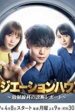 Nonton Streaming Download Drama Radiation House (2019) Subtitle Indonesia